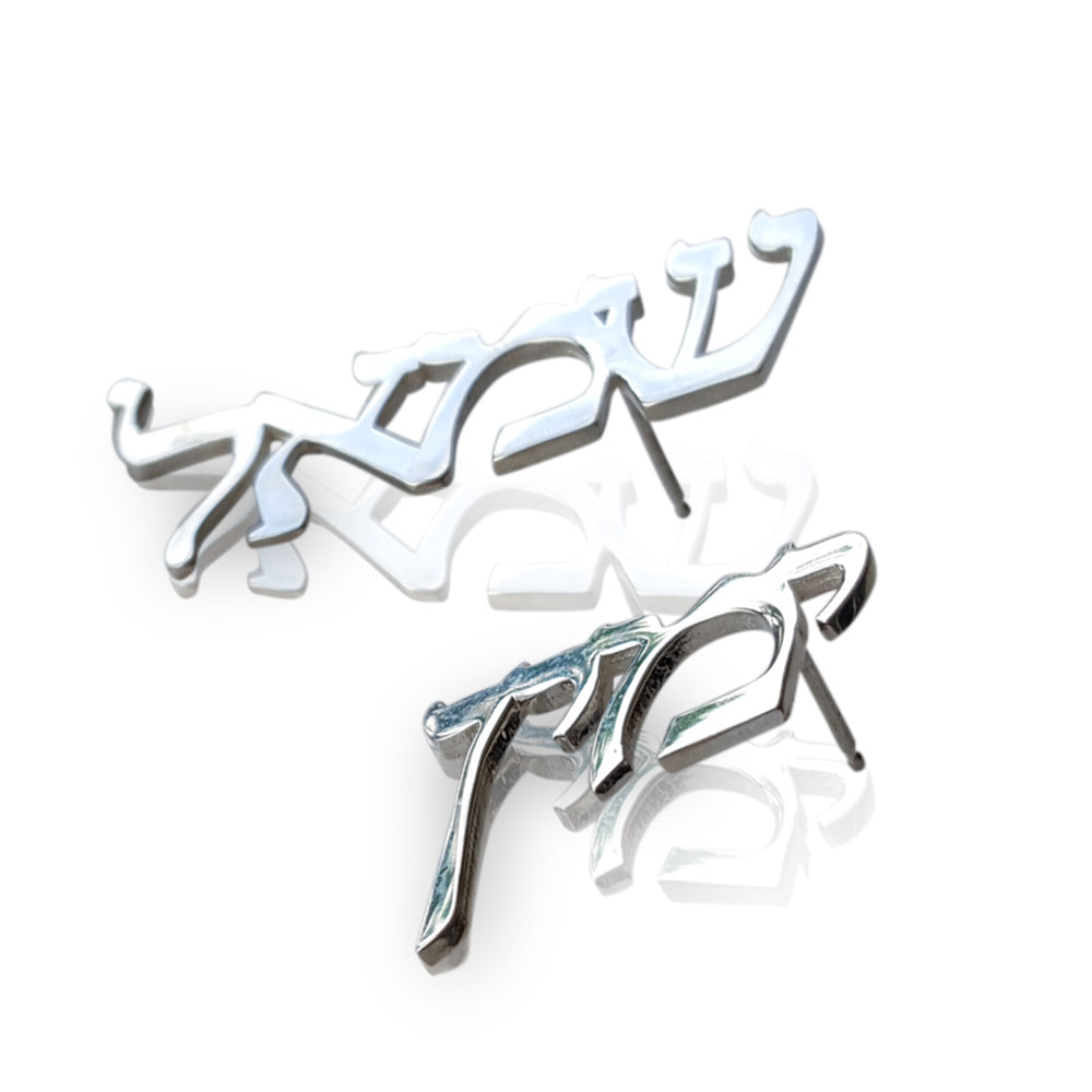 Word Stud Earrings, Left Right Hebrew word Studs, Left Right Earrings, Sterling Silver word earrings, Minimalist Earrings, silver Hebrew word studs