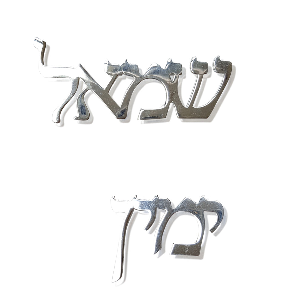 Word Stud Earrings, Left Right Hebrew word Studs, Left Right Earrings, Sterling Silver word earrings, Minimalist Earrings, Hebrew word studs