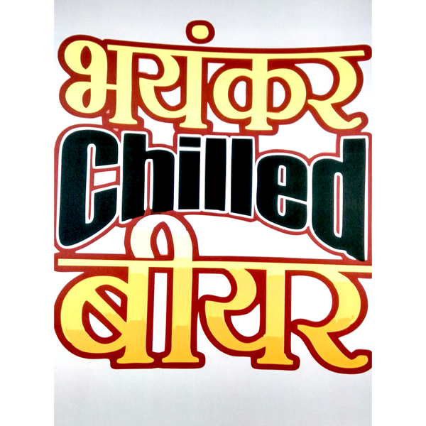Bhayankar chilled beer poster