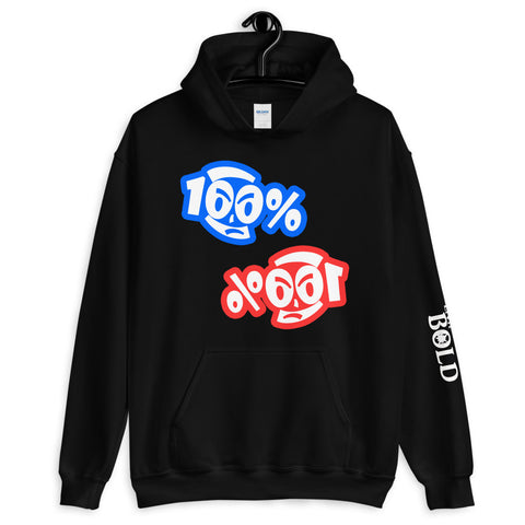 100% Double Take Unisex Hoodie - 7 Colors - LiVit BOLD