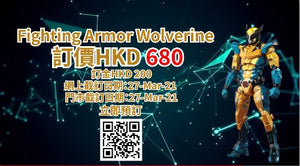 【精品預訂】千值練「Fighting Armor」系列第四彈 - Fighting Armor Wolverine