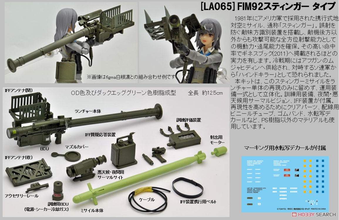 【已截訂】Tomytec 1/12 Little Armory (LA065) FIM92 Stinger Type