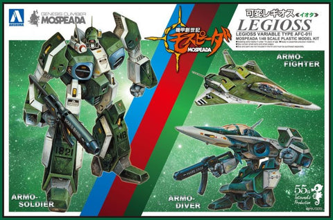 【已截訂】AOSHIMA VARIABLE LEGIOSS Iota 1/48 Plastic Model Kit