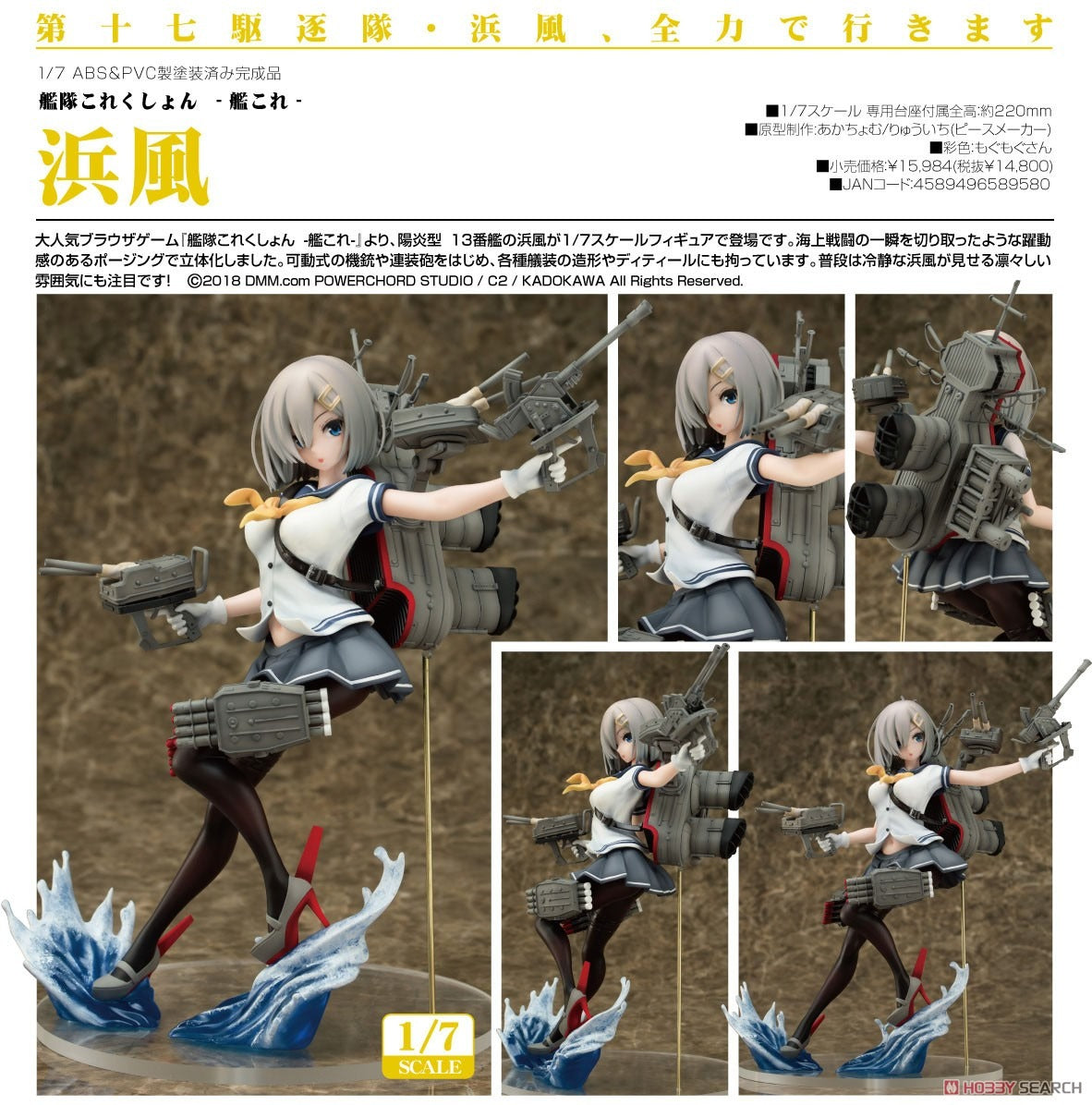 【現貨】Phat! Kantai Collection Hamakaze PVC Figure