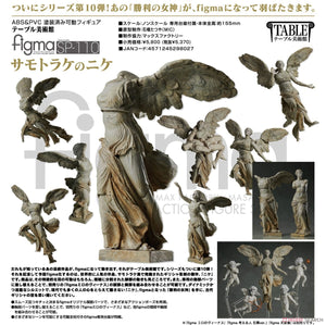 No.SP-110 The Table Museum figma Winged Victory of Samothrace | figma Action Figure | FREEing 【現貨】