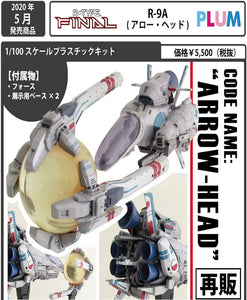 【已截訂】PLUM R-TYPE FINAL R-9A (Arrow Head) 1/100 Plastic Model Kit [再販]