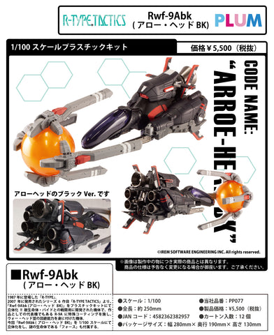 【預訂日期至05-Feb-20】PLUM 1/100 Scale Plastic Kit R-TYPE TACTICS Rwf-9Abk (Arrow Head Black)