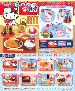 【現貨】Re-ment Hello Kitty Food Court Collection [全8種]