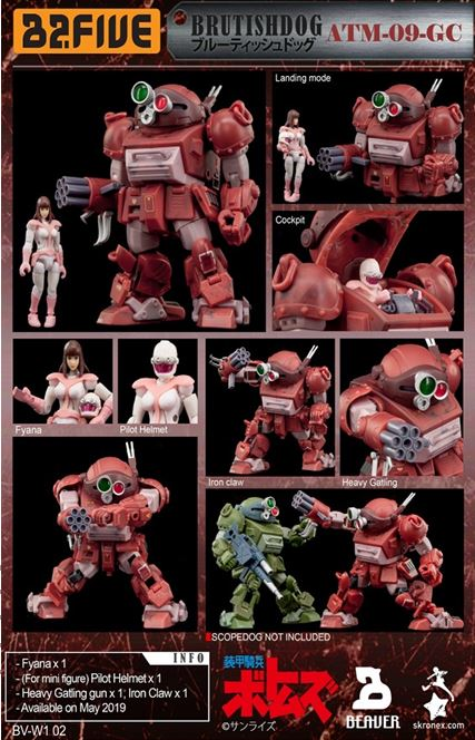 【已截訂】Acid Rain B2FIVE AMT-09-GC Armored Trooper Votoms Brutishdog 1/28 Action Figure