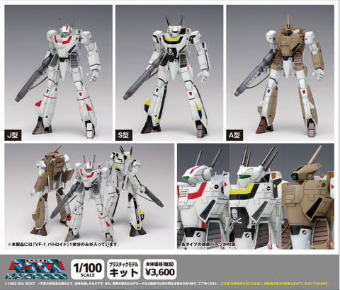 【已截訂】WAVE Macross VF-1 (AJS) Battroid Multiplex 1/100 Plastic Model Kit