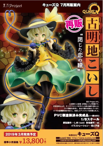 【售完】ques Q Touhou Project The Closed Eye of Love Koishi Komeiji 1/8 PVC Figure