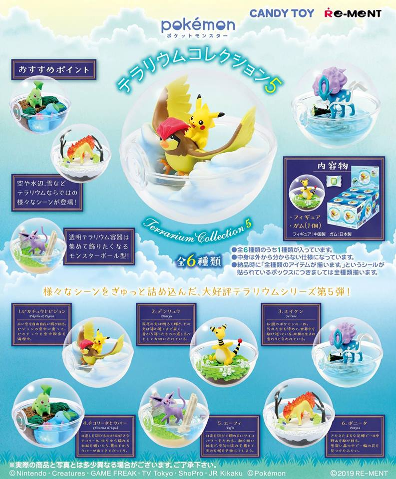 【已截訂】RE-MENT Pokemon Terrarium Collection 5 [全6種]