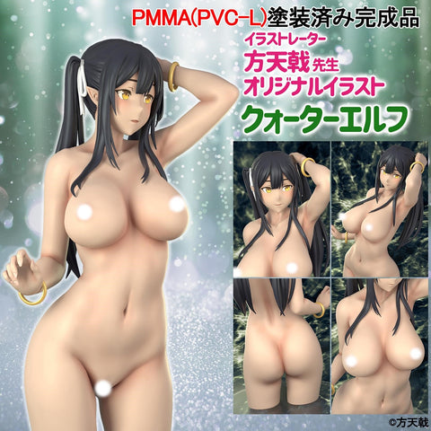 【已截訂】Insight Original Character - Quarter Elf - 1/7 PVC Figure R18