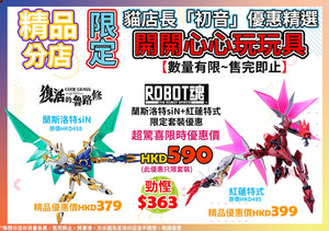 【現貨】Bandai Code Geass RS SIDE KMF Lanclot Sin + Guren Type Special Action Figure Set