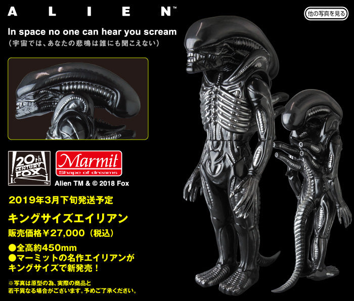 【已截訂】MEDICOM TOY Alien King size Alien