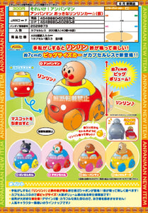 【已截訂】Bandai Anpan Man Big Ring Ring Car [全5種]