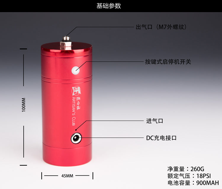 【已截訂】Artisan's Club Rechargeable Portable Pump