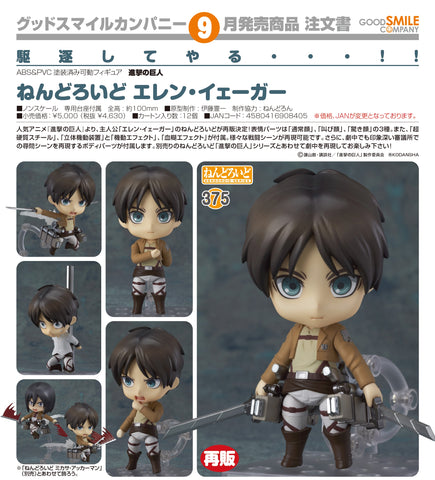 【已截訂】Good Smile Company Nendoroid  No.375 Attack On Titan Eren Yeager [再販]