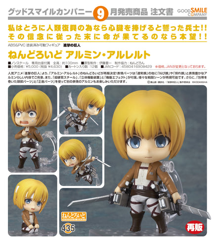 【已截訂】Good Smile Company Nendoroid  No.435 Attack On Titan Armin Arlert [再販]