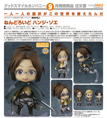 【已截訂】Good Smile Company Nendoroid No.1123 Attack on Titan Hange Zoë