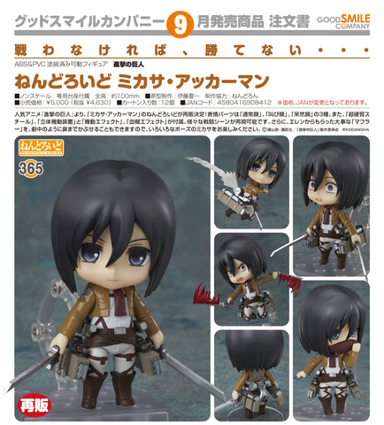 【已截訂】Good Smile Company Nendoroid  No.365 Attack On Titan Mikasa Ackerman [再販]