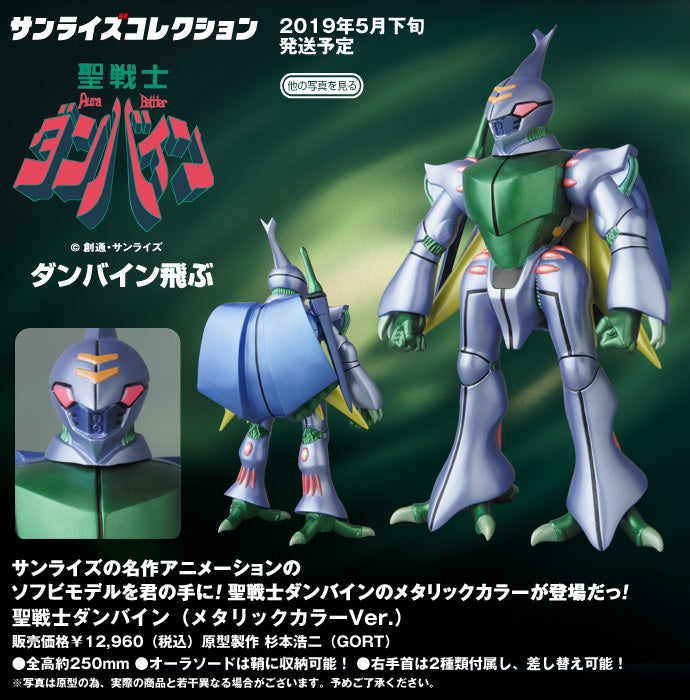 【已截訂】MEDICOM TOY Aura Battler Dunbine Metalic color version Figure