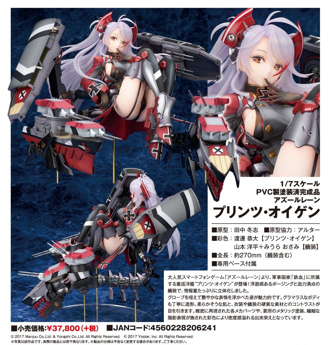 【已截訂】ALTER Azur Lane Prinz Eugen 1/7 PVC Figure