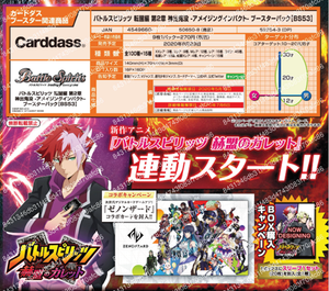 【已截訂】Bandai BATTLE SPIRITS TENSEIHEN VOL.2 BOOSTER PACK [BS53]