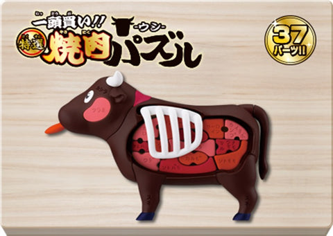 【預訂】Bandai BEEF PUZZLE (JAPANESE VERSION)