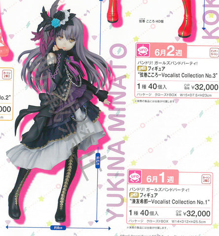 【已截訂】SEGA BanG Dream! Sega Figure Minato Yukina Vocalist Collection No.1 PVC Figure