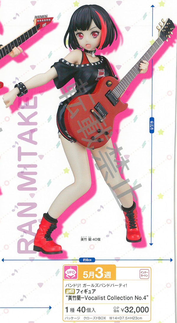 【已截訂】SEGA BanG Dream! Sega Figure Mitake Ran Vocalist Collection No.4 PVC Figure