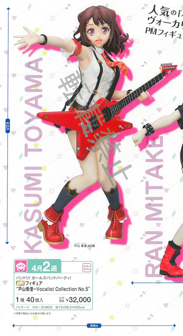 【已截訂】SEGA BanG Dream! Sega Figure Toyama Kasumi Vocalist Collection No.5 PVC Figure