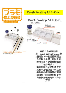 【現貨】Plamokojo Committee Brush Painting Set All in One