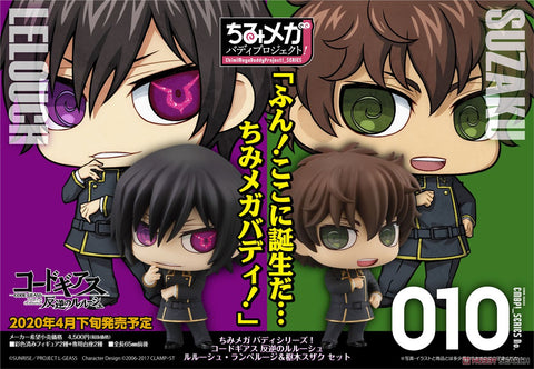 【已截訂】Mega House CHIMIMEGA BUDDY CODE GEASS Lelouch of the Rebellion Lelouch & Suzaku PVC Figure