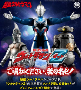 【預訂日期至12-Feb-21】Bandai CHODO ULTRAMAN ULTRAMAN Z -CHANT MY NAME!-