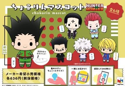 【已截訂】Mega House CHOKORIN MASCOT HUNTER×HUNTER Figure [BOX 6入]