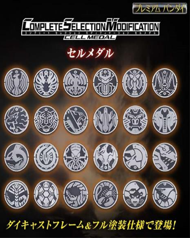 【預訂日期至20-Sep-20】Bandai COMPLETE SELECTION MODIFICATION CELLMEDAL