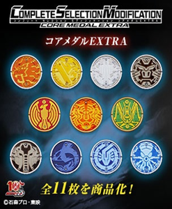 【預訂日期至20-Sep-20】Bandai COMPLETE SELECTION MODIFICATION COREMEDAL EXTRA
