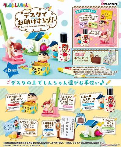 【已截訂】RE-MENT CRAYON SHINCHAN Desktop Figure [全6種] [再販]
