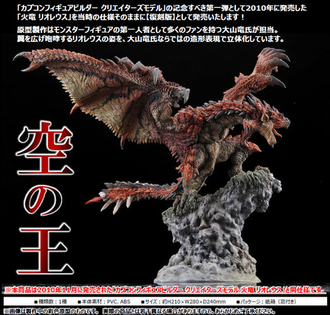 【預訂日期至26-Jan-20】Capcom Figure Builder Creaters Model Monster Hunter Lioleus Reprint Edition 1/7 PVC Figure