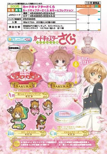 【預訂日期至07-Jul-20】Bandai Card Captor Sakura Asort Collection [全11種]