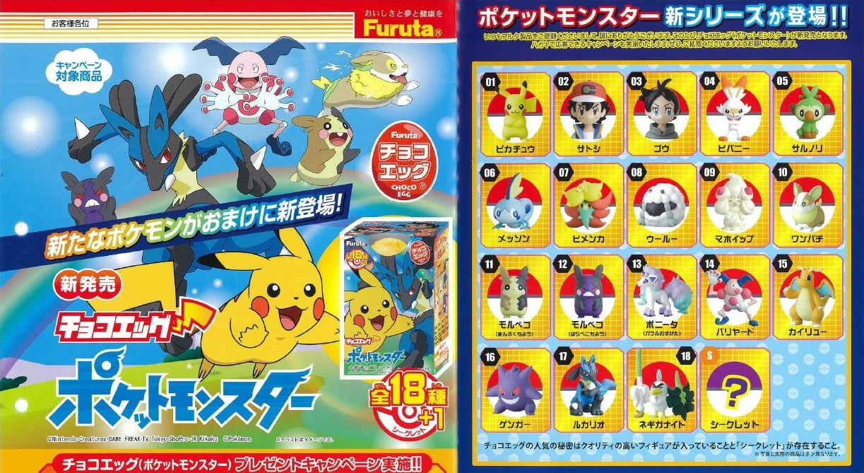 【已截訂】Furuta Choco Egg (Pokemon) (Box of 10)
