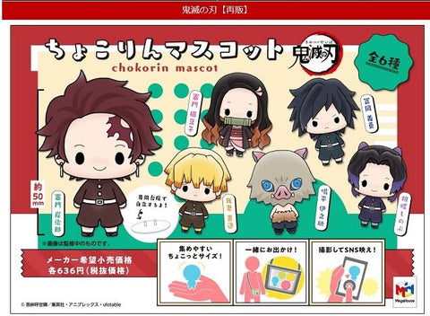 【預訂日期至19-Aug-20】Megahouse Chokorin mascot Demon Slayer Figure (Box of 6)