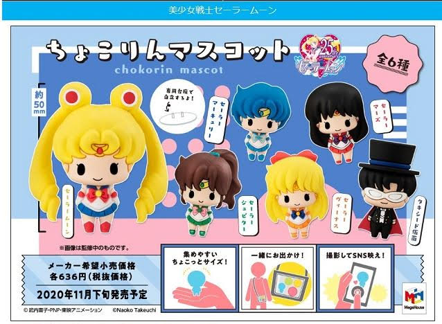 【已截訂】Megahouse Chokorin mascot Sailor Moon(Box of 6)
