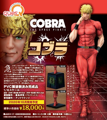 【已截訂】Ques Q Cobra The Space Pirate-Cobra 1/6 PVC Figure