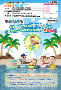 【已截訂】Bandai Crayon Shin Chan Water Play Team [全5種]