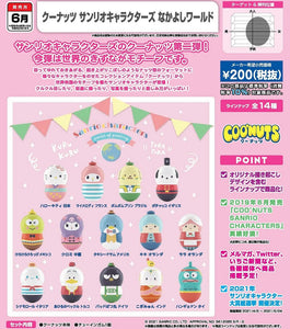 【預訂日期至05-Mar-21】Bandai Cuu Nuts Sanrio Characters Friendly World [BOX 14入]