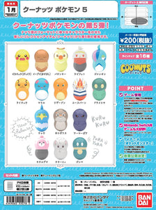 【預訂日期至02-Oct-20】Bandai Cuu nuts Pokemon 5(Box of 14)