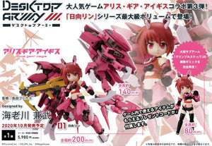 【已截訂】Mega House DESKTOP ARMY Alice Gear Aegis HIMUKAI RIN Figure