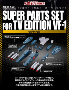 【已截訂】Bandai DX Chogokin Super Parts Set For TV Edition VF-1 (日版)(每人限1)